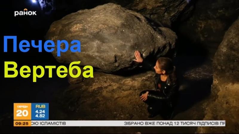 Природні дива Тернопільщини - Печера Вертеба І Україна вражає