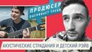 ПРОДЮСЕР ОЦЕНИВАЕТ ТРЕКИ - Выпуск 6 (Sk1nnydave)