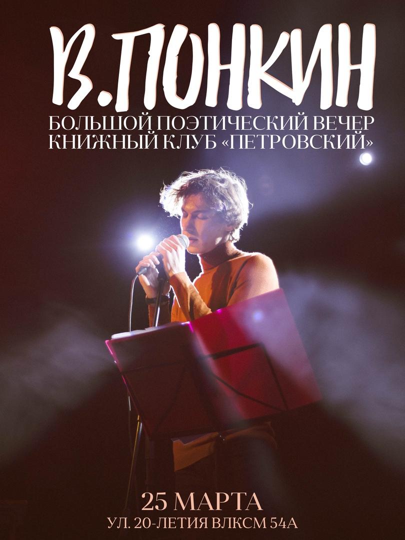 Афиша Воронеж в. понкин / воронеж / 25 марта