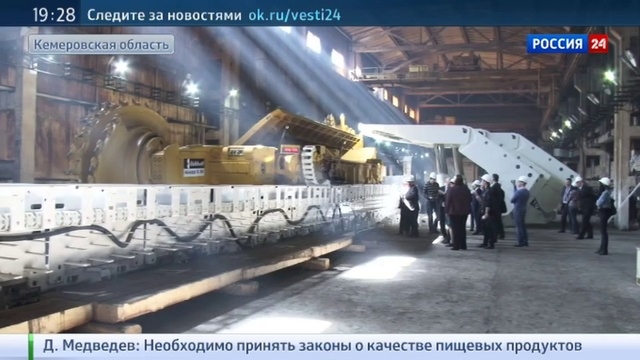 Новости на Россия 24 • В Кузбасс прибыл современный комбайн