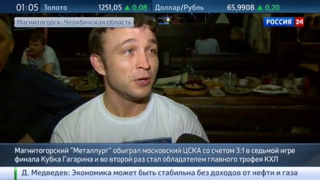 Новости на Россия 24 • Фанаты ликуют: Металлург победил вопреки всем прогнозам