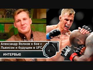 Александр Волков о бое с Льюисом, будущем в UFC, Мейвезер-Хабиб | FightSpace