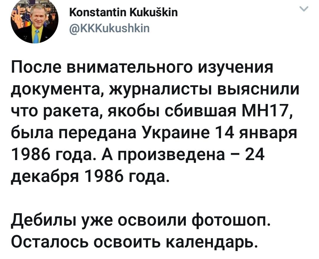 Вже відомі час запуску ракети, маршрути вивезення в РФ та понад 150 причетних, - СБУ розповіла про перебіг розслідування причин катастрофи MH-17 - Цензор.НЕТ 7563