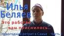 Илья Беляев. Новогодний ретрит в Самье Ахтырский 29.12.18 - 02.01.19 Часть 2