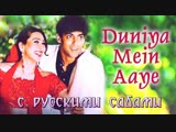 Duniya Mein Aaye ¦ Salman Khan ¦ Rambha ¦ Judwaa Songs ¦ Kumar Sanu ¦ Kavita Krishnamurthy (рус.суб.)