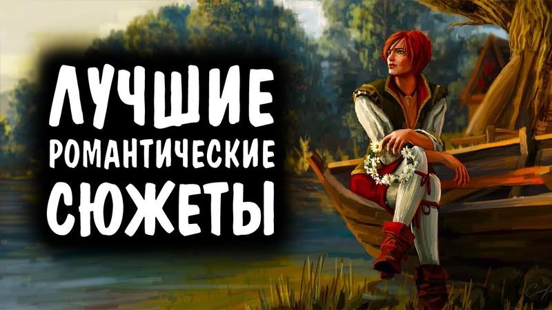 [ТОП] 4 лучших романтических сюжетов в видеоиграх