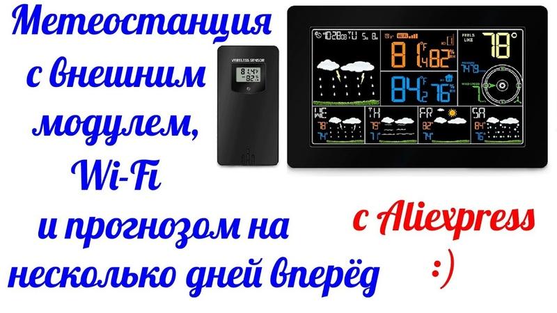 Неудачная покупка метеостанции с Wi Fi и внешним модулем PROTMEX PTW4 с Aliexpress