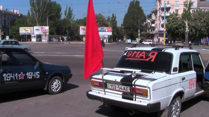 Днепродзержинск ВАЗ клуб День Победы 9 Мая