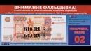 Вскрыта банковская афера! (Часть 2) Код рубля 810 RUR или 643 RUB?! Смотреть всем!