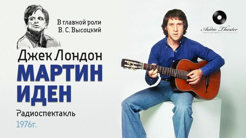 Мартин Иден Джек Лондон В гл роли Владимир Высоцкий 1976 Радиоспектакль