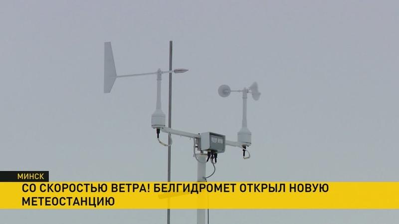 Белгидромет открыл новую метеостанцию