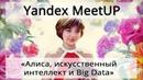 Yandex MeetUP - Алиса, искусственный интеллект и Big Data - 19.01.2019г.