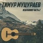 Тимур Муцураев альбом Избранное. Часть 2