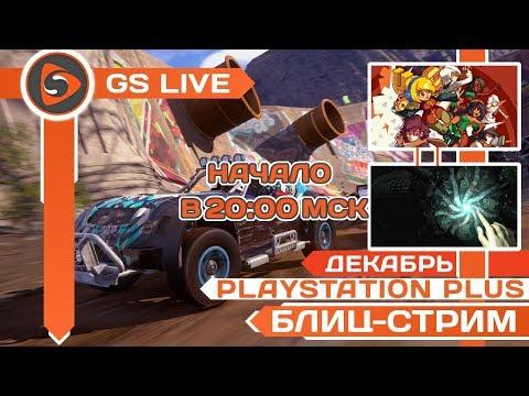 Бесплатные игры PS Plus - декабрь 2018. Soma, Onrush, Iconoclasts. Стрим GS LIVE BLITZ