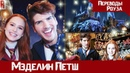 Хогвартс ИЗНУТРИ Тур с Мэделин Петш и Джоуи Грасеффа