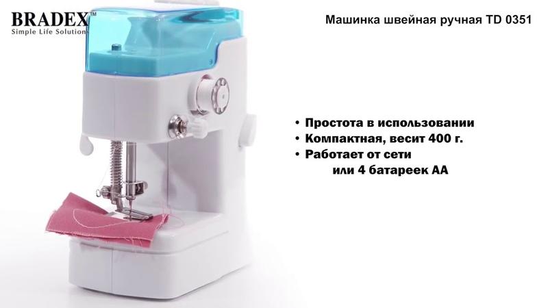 Машинка швейная ручная TD 0351