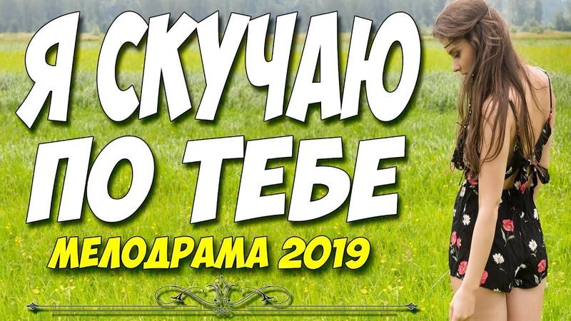 Фильм 2019 первый в тренде!! ** Я СКУЧАЮ ПО ТЕБЕ ** Русские мелодрамы 2019 новинки HD