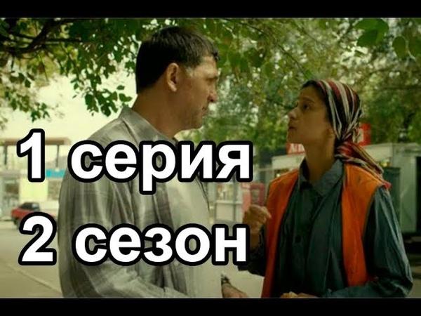А у нас во дворе 2 сезон 1 серия (сериал 2019)