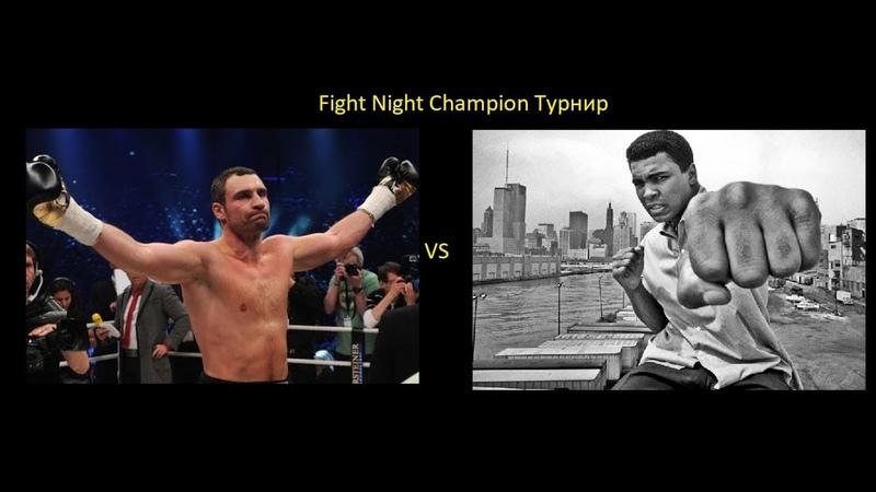Fight Night Champion Турнир Виталий Кличко Мухаммед Али Vitali Klitschko Muhammad Ali