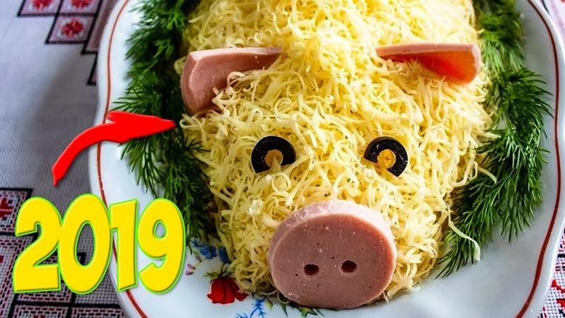 Обязательный салат на Новый Год 2019! Обалденно вкусно! Настоящий новогодний сюрприз..