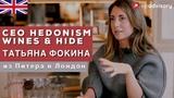 Татьяна Фокина Лондон - не дом, бизнес и ребенок, ресторан Hide и погремушка дочери Чичваркина