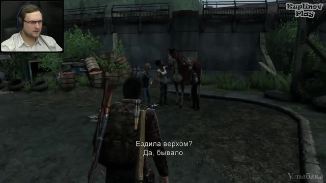 КУПЛИНОВ и ЩЕПОТКА УГАРА в The Last of Us end (СМЕШНЫЕ МОМЕНТЫ)