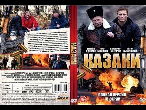 Казаки.13-14.серия.(2015) Россия.