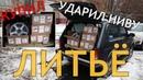 КУПИЛ ЛИТЬЁ на НИВУ ДОЛБАНУЛ новую Lada 4x4