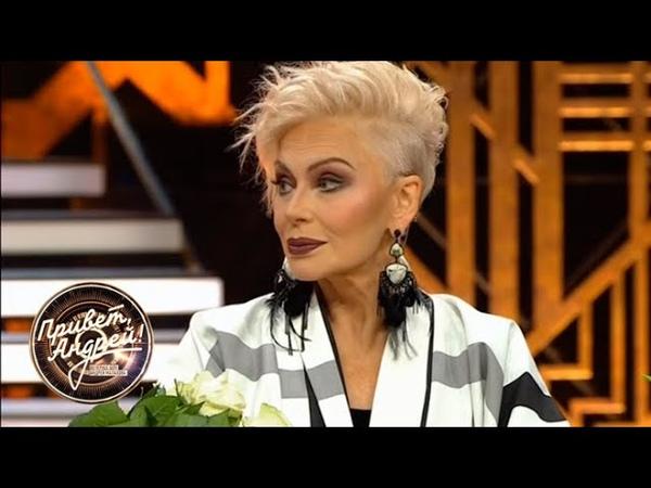 Привет Андрей Вечер Ирины Понаровской Ток шоу Андрея Малахова от 15 12 18
