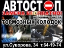 AUTOSTOP_102018