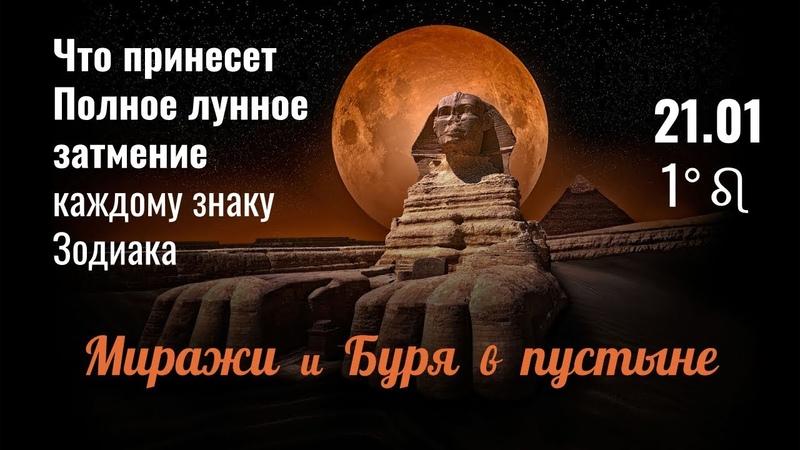 Что принесет полное лунное затмение 21.01 каждому знаку Зодиака