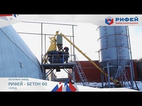 Автоматический РБУ производительностью 60 м.куб. Рифей Бетон-60