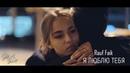 Rauf Faik - Я люблю тебя Премьера клипа 2018