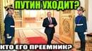 Уход Путина как не допустить kраxа внешней политики России