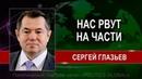 Сергей ГЛАЗЬЕВ НАС PBУT НА ЧАСТИ КТО ОТВЕТИТ ЗА BPAHЬЁ И CAБOTAЖ ЭКОНОМИКА