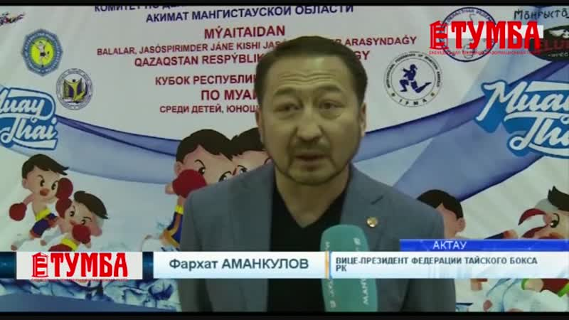 Вице президент Федерации муайтай Республики Казахстан Фархат Аменович Аманкулов