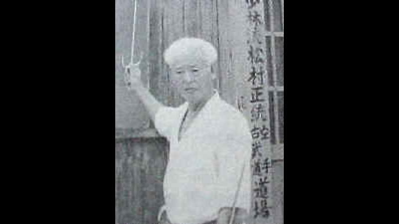 Sensei Hohan Soken Matsumura no sai Matsumura Seito Shorin Ryu Kobudo
