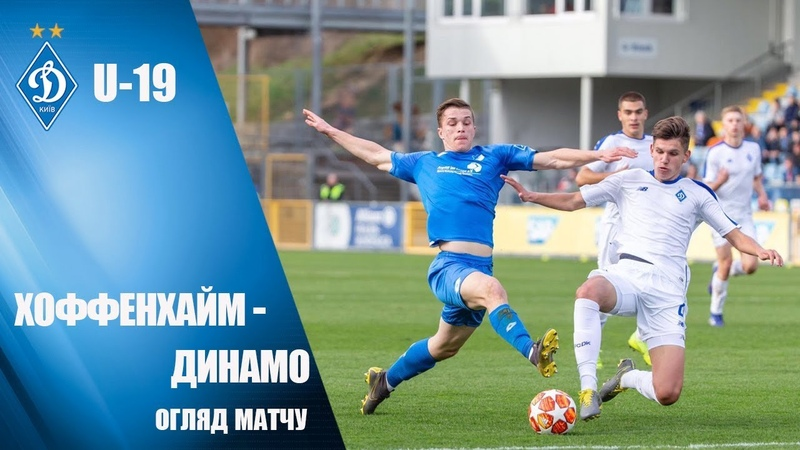 Юнацька Ліга УЄФА Хоффенхайм ДИНАМО 0 0 4 2 ОГЛЯД МАТЧУ