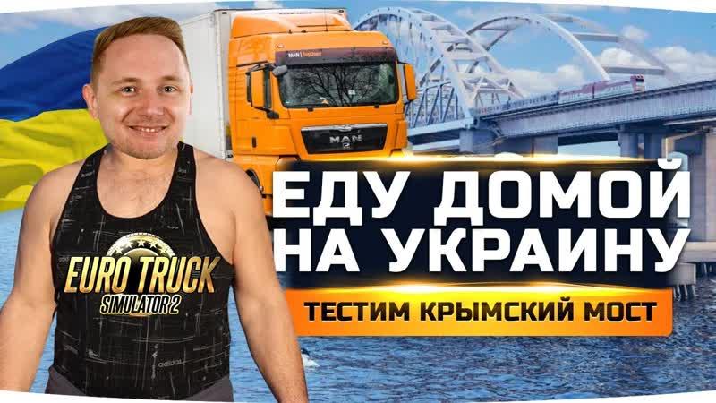 [Jove] ЕДУ ДОМОЙ НА УКРАИНУ! ● Заглянем в Киев, Одессу и Крым ● Euro Truck Simulator 2 7