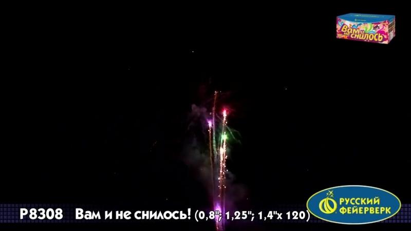 Фейерверк Вам и не снилось! Залпов -120 Высота -45м. Калибр -0,8; 1,25; 1,4. Цена 12 100 руб.