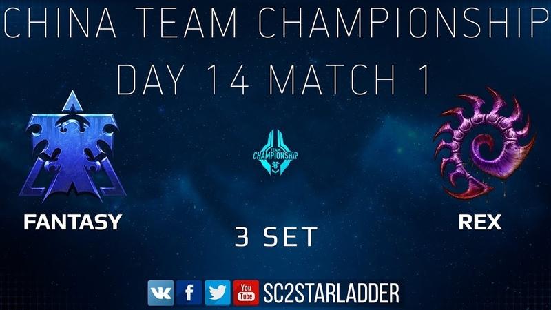 China Team Championship - Day 14 Match 1 Set 3 FanTaSy (T) vs Rex (Z)