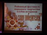 Районный фестиваль народного творчества клубов ветеранов