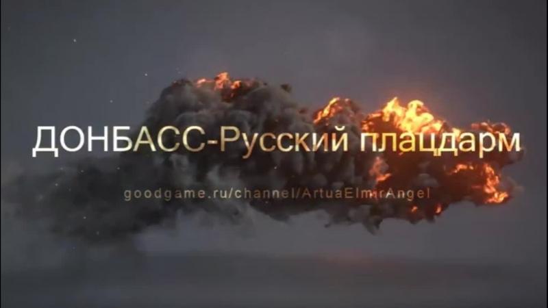 ДОНБАСС - Русский плацдарм [27.09.] 24/7 live
