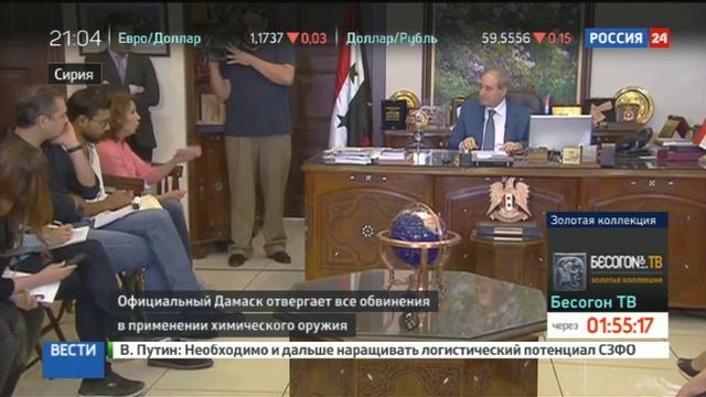 Новости на Россия 24 • МИД Сирии: химоружие боевикам могли доставить из Англии и США