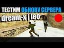STREAM dream-x | leo CS 1.6: ТЕСТИМ ОБНОВУ СЕРВЕРА