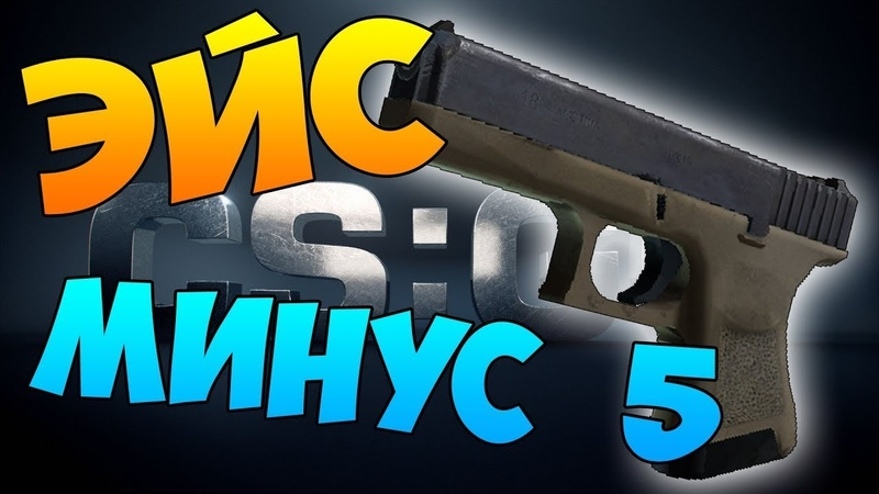 -5 с Glock IT`S ACE MTF [xakersclub]