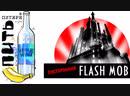 Посторонний флешмоб - В Питере пить