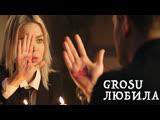 Премьера клипа! GROSU - ЛЮБИЛА (18.03.2019) Алина Гросу