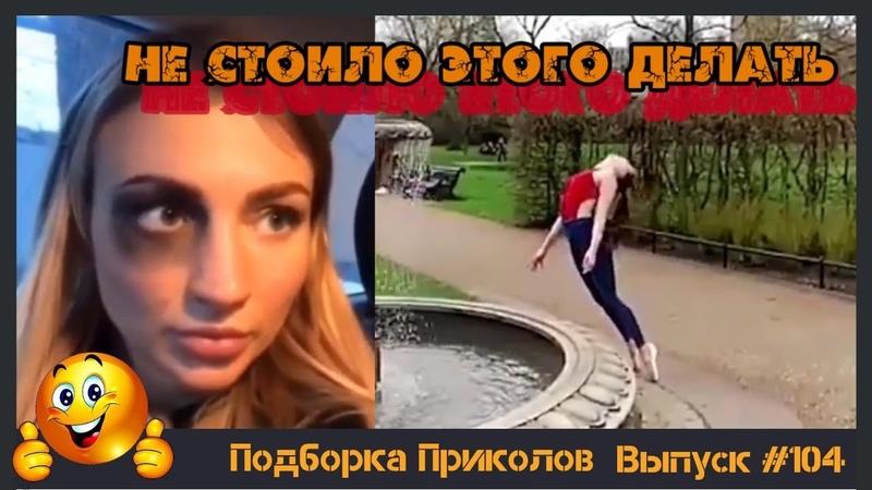 Лучшие приколы 2019 Март Свежие приколы ПО ПРИКОЛУ 104😂 Подборка приколов