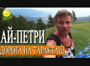 Ай-Петри дорога на Таракташ / Крым 2018